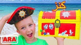 لعبة كنوز القراصنة للأطفال  مقاطع فيديو لكل من فلاد و نيكيتا