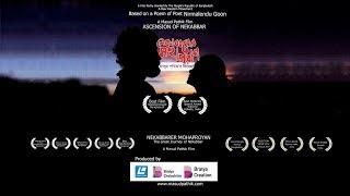 Nekabborer Mohaproyan | National & International Awarded |  Masud Pathik | Bangla HD Full Movie