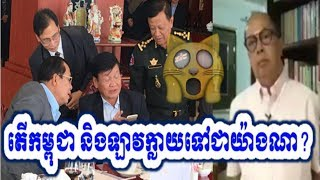 Khmer News Today , Mr. James Sok talk show about border Cambodia and Laos party 2 , Neary Khmer