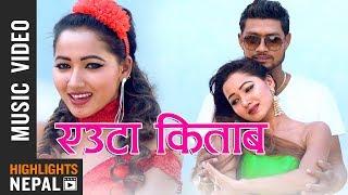 Euta Kitab - New Nepali Lok Dohori Song 2018/2075   Ramkumar Paudel & Smriti Shahi