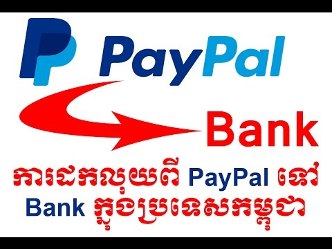 How to send money from paypal to Payoneer and withdrawal by ATM in Cambodia