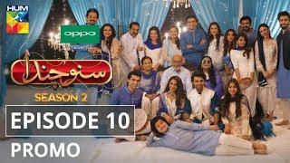 OPPO presents Suno Chanda Season 2 Episode #10 Promo HUM TV Drama