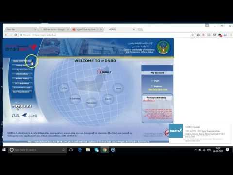 HOW TO CHECK DUBAI E VISA ONLINE IN HINDI/URDU