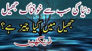 Dunya Ki Purisrar Jheel Ki Kahani Jheel Mein Kya Hai Story Urdu Hindi