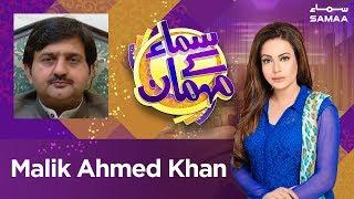 Malik Ahmad Khan Special Interview | Samaa Kay Mehmaan | SAMAA TV | Sadia Imam | January 13,2019