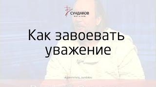 Как завоевать уважение - Виталий Сундаков