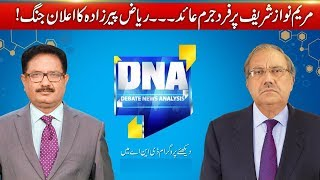 Nawaz Sharif in trouble |  DNA | 19 October 2017 | 24 News HD