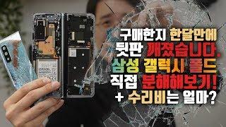 한달만에... 깨먹었습니다. 삼성 갤럭시 폴드 5G 분해해보기! 과연.. 수리비는 얼마??