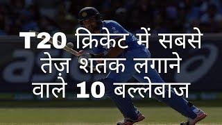 टी-20 क्रिकेट के सबसे तेज शतक | Fastest century of T20 cricket | Hindi Education
