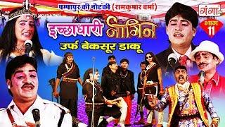पम्पापुर की नौटंकी - इच्छाधारी नागिन उर्फ़ बेक़सूर डाकू (भाग-11) - Bhojpuri Nautanki Nach Programme