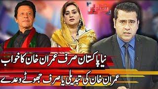 Takrar with Imran Khan   21 August 2018   Express News