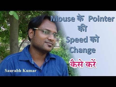 How To Change The Mouse Pointer Speed (Hindi)