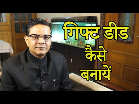 How to Prepare Gift Deed for Income Tax Purposes [Hindi] | गिफ्ट डीड कैसे बनायें