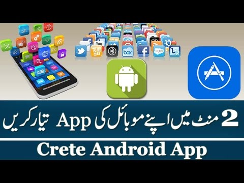 How To Create Android App Without Coding (Urdu/Hindi)
