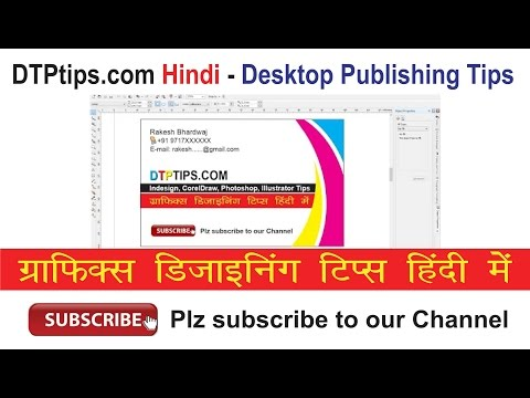 How to Create a Visiting Card In CorelDraw -  Video in Hindi