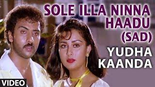 Sole Illa Ninna Haadu Sad || yuddha kanda II Ravichandran & Poonam Dhillon