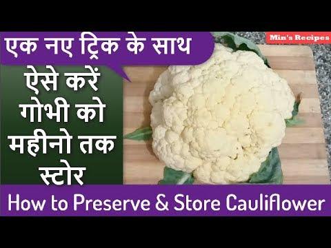 फुल गोभी को महीनो तक स्टोर करें | How To Store Cauliflower For Months-Preserve Cauliflower