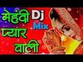 Download  DJ JAGAT RAJ Mehndi Pyar Wali Hathon Pe Lagao Gi    TikTok Viral Song DJ Remix D MP3,3GP,MP4