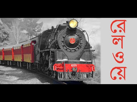Bangladesh Railway - Buy Train Tickets SMS or Online | Android app