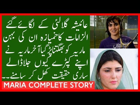 Ayesha Gulalai Sister Maria Toorpakai Wazir Reality, Squash Player PSA, A Different Kind Of Daughter