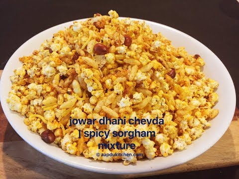 juwar/jowar dhani chevdo/chivda holi special recipe | spicy puffed sorghum chivda | holi special
