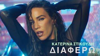 Κατερίνα Στικούδη - Διαφέρω   Official Music Video