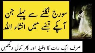 Jin Ko Qabu Karne Ke Liye Ye Video Zarur Dekhain | The Urdu Teacher