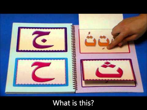 Teach your child to read Arabic: Part 4: The Harakat