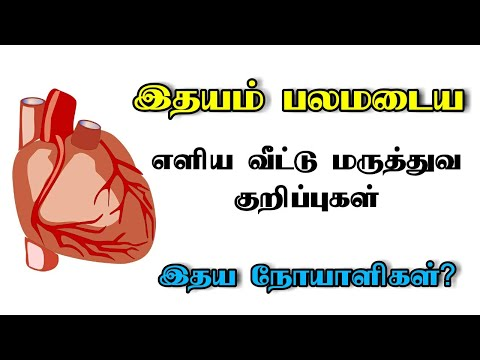 How to strengthen the heart by natural medicine in tamil இதயத்தை பலப்படுத்த இயற்கை வழிகள்