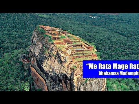 Me Rata Mage Rata Sinhala Song