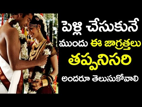 How to Lead a Happy MARRIED Life? | Marriage Tips | Facts that You Never Know | VTube Telugu