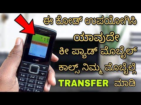 Hidden Android mobile secret codes in kannada also works on keypad mobile - Tech kannada