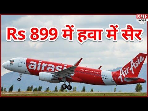 Air Asia India की Domestic Flights के Rate में आई भारी गिरावट|Must Watch!!!