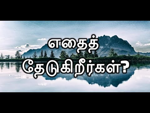 Motivation | What you seek in the morning? | Tamil