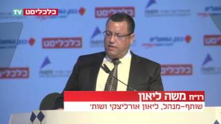 """ועידת התחזיות 2015 - רו""""ח משה ליאון"""