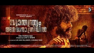 Official Trailer - Swathandriam Ardharathriyil | Malayalam Movie