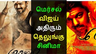 Mersal movie title released in telugu cinema | vijay mersal |