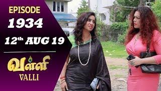 VALLI Serial | Episode 1934 | 12th Aug 2019 | Vidhya | RajKumar | Ajai Kapoor | Saregama TVShows