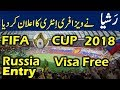 Visa Free Entry to Russia for FIFA World Cup 2018.