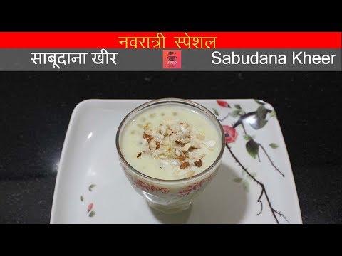 Sabudana kheer recipe-How to make Sabudana Kheer-Tapioca Pudding - Sago Payasam