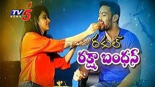 Rakul Preet Singh & Her Brother Amarjee Interview | Raksha Bandhan Special : TV5 News