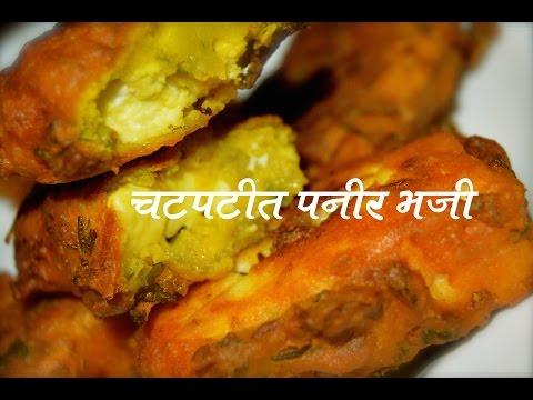चटपटीत पनीर पकोडा | Spicy Paneer Pakoda Recipe In Marathi