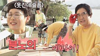 [선공개] 최양락(Choi Yang-Rak) ♨분노♨의 언박싱 (ft. DIY 테이블 세트) 1호가 될 순 없어(number1) 2회