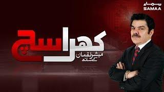 Tahir-ul-Qadri Exclusive | Khara Sach | Mubashir Lucman | SAMAA TV