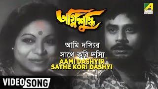 Aami Dashyir Sathe Kori Dashyi | Agni Suddhi | Bengali Movie Song | Manna Dey