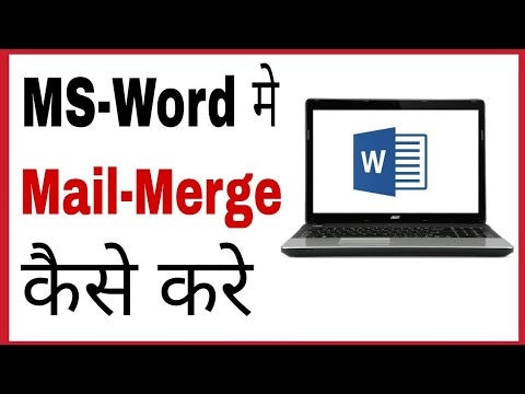 Ms word me mail merge in hindi | How to Mail Merge in MS Word in Hindi