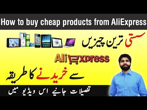 How to Buy Cheap Products from Aliexpress in Urdu/Hindi  - Online Shopping Guide and Tips.