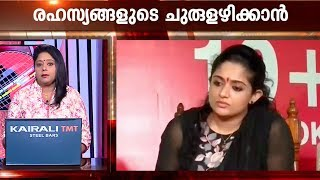 Actress issue: Kavya Madhavan's mother also grilled | Kaumudy News Headlines 3:30 PM