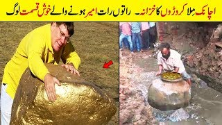 Raat o Raat Ameer Hone Wale Kuch Khush Qismat Log || Lucky Discoveries That Made People Rich