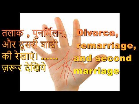 तलाक , पुनर्मिलन, और दूसरी शादी की रेखाएं।    Divorce, remarriage, and second marriage